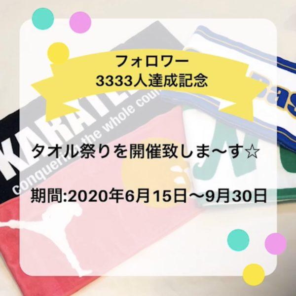 【Instagramフォロワー3333人達成記念】