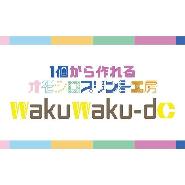 wakuwaku-dc(ワクワクディーシー)
