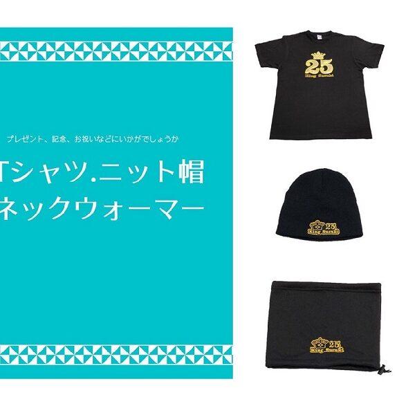 【ニット帽+ネックウォーマー+Tシャツ】